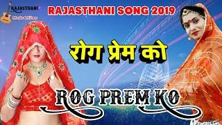 New Rajasthani Song || सबसे खतरनाक राजस्थानी सोंग ???? रोग प्रेम को || Rog prem ko|| Letest Song 2019