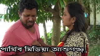 mayer kole ghumate chai . bangla notok 2018 । FT . jummon monir .kamal chowdhury,Liton