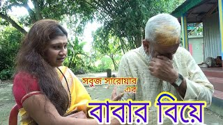 Babar Biye | বাবার বিয়ে | father's wedding | shortfilm 2018 | FT- shourob Siddique