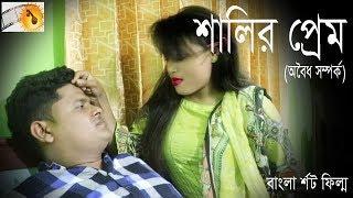 শালীর প্রেম    shalir prem    bangla natok 2019    Kakra Telefilms