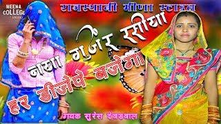 जख्मी डी.जे राजस्थानी गुर्जर मीणा रसिया ।। 2019 लेटेस्ट रसिया // suresh meena by battilal