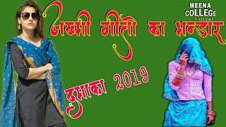 जख्मी धमाका 2019 ।। टीः20 जख्मी मीणानगीत ।। B.l kankarwal by dj sapna