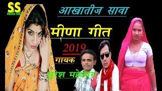 हगो मोहब्बत को दि ऐंड ।। सरेस मीणा ।। महेश्वरा । latest meena geet 2019 by b.l meena