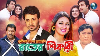 Shakib Khan Super Action Bangla Movie || রাতের শিকারী || Ft. Shakib Khan