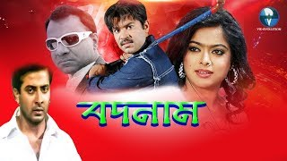 Super Action Bangla Movie || Badnam | বদনাম || Maruf | Emon | Sahara