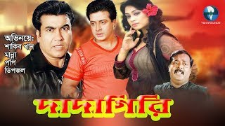 Super Hit Sakib Khan Action Bangla Movie || Dadagiri || Manna |  Popy