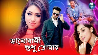 Shakib Khan Super Action Bangla Movie || Valobasi Sudhu Tomai || Shakib Khan | Apu Biswas