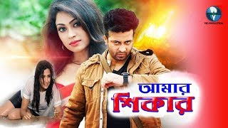 Amar Shikar | আমার শিকার || Shakib Khan Bangla Movie || Shakib Khan | Apu Biswas | Subhashree