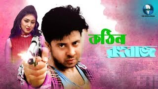 Shakib Khan Action Bangla Movie || Kothin Rongbazz || Shakib Khan || Apu Biswas