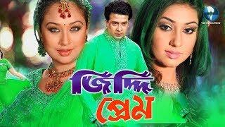 জিদ্দি প্রেম | Jiddi Pream || Sakib Khan Superhit Action Movie || Sakib Khan | Apu