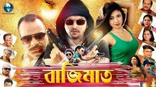 New Bangla Action Movie | BAJIMAT | Full HD Bangla Movie | Vid Evolution Bangla Cinema