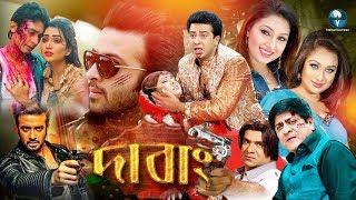 New Bangla Action Movie | DABANG | Full HD Bangla Movie | Vid Evolution Bangla Cinema