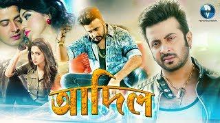 Bangla Superhit Movie   Adil   New Bangla Movie   Vid Evolution Bangla Cinema
