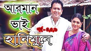 আরমান ভাই হানিমুনে পর্ব ৪,৫,৬। Arman Vai Honeymoon। Jahid Hasan, Tisha, Sarika,dr.Ezaz,