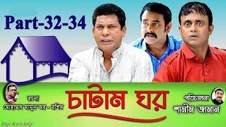 Bangla Natok Chatam Ghor-চাটাম ঘর   Ep 32--34   Mosharraf, A.K.M Hasan, Shamim Zaman