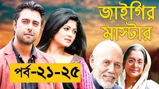 Bangla Natok JAYGIR MASTER Ep 21 - 25 জাইগীর মাষ্টার ধারাবাহিক নাটক Apurba,Vabna,Moushumi