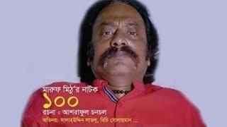 Bangla  Natok _ 100 Ft Salauddin Lavlu , Richi Solaiman