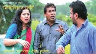 Bangla Natok Mysterious Journey - মিস্ট্রিয়াস জার্নি  Mosharraf Karim _ Nadia , Mishu Sabbir