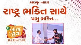 Rashtra Bhakti Sathe Prabhu Bhakti || Natak || Bal Yuva Mahotsav Sardhar 2019