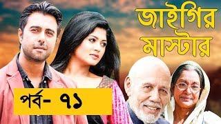 Bangla Natok JAYGIR MASTER Part  71 জাইগীর মাষ্টার Apurba,Vabna,Moushumi