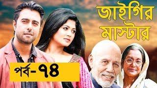 Bangla Natok JAYGIR MASTER Part 74 জাইগীর মাষ্টার Apurba,Vabna,Moushumi