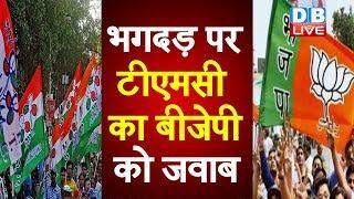 भगदड़ पर TMC का BJP को जवाब | TMC ने खोली  BJP की पोल |#DBLIVE