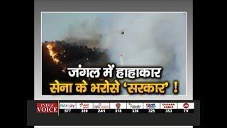 जंगल में हाहाकार - सेना के भरोसे 'सरकार' ! || #INDIAVOICE