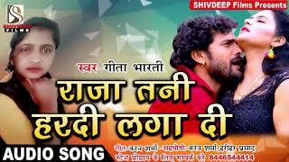 राजा तनी हरदी लगा दी - Raja Tani Hardi Laga Di - Gita Bharti - Super Hit Bhojpuri SOng