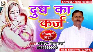 Doodh Ka Karz - दूध का कर्ज़ - भोजपुरी का सबसे दर्द भरा भोजपुरी बिरहा - Rajindra Vishwakarma