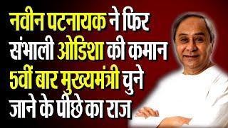 नवीन पटनायक को ओडिशा की जनता ने 5 वीं बार क्यों चुना अपना मुख्यमंत्री..देखिए इस रिपोर्ट में...