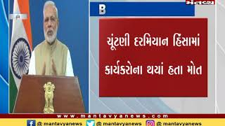 PM Modiના શપથ ગ્રહણ સમારોહમાં બંગાળથી ખાસ મહેમાનોને બોલાવશે BJP - Mantavya News