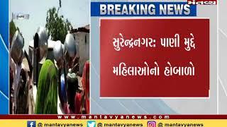 Surendranagar: પાણી મુદ્દે મહિલાઓનો હોબાળો - Mantavya News