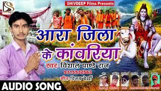 आरा जिला के कांवरिया - Ara jila ke Kanwariya - Vishal Panday Raj - Super Hit Bolbam Song New