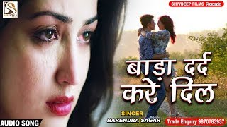 सबको रुला देने वाला दर्द भरा गीत - Bada Dard Kare Dil - Bewafaai Pyar - Sad Songs