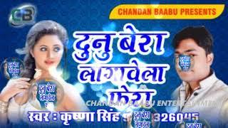 दुनो बेरा लगावेला  फेरा    Duno Bera Lgavela Fera    Krishna Singh    Popular Bhojpuri Song 2018