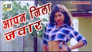 HD 2018 Bhojpuri Hit Video Song || अपन जिला जवार आ गया || CHANDAN BAABU BHOJPURI