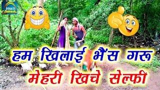 #Dehati Comedy Video || हम खिलाई भैंस गरु मेहरी खिच्चे सेल्फी || Brij Bihari का New Comedy HD Videos
