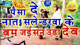 दीपावली कॉमेडी वीडियो || पैसा दे नातs सलेंडरवा के बम जईसन उड़ा देब || Funny Comedy Video
