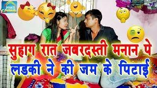 Brij Bihari -Must Watch New Comedy Videos 2018-Episode 3 Funny || सुहागरात जबरदस्ती मनाने पे लड़की ने
