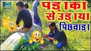 दिवाली काॅमेडी विडियो || Brij Bihari Comedy Video|| पडाका  से उड़ाया पिछवाडा || HD Videos 2018