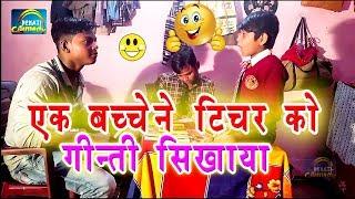 Dehati Comedy HD Video || एक बच्चे ने टीचर को  गिनती  सिखाया  || Brij Bihari का New Comedy Video
