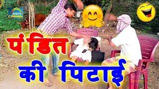 COMEDY VIDEO ||पंडित जी बियाह कब होइ -डोमिन से बियाह कर बा -पंडित || Bhojpuri Dehati Comedy HD Video