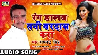 रंग डालब तानी बरदास करा-#Ramchandara Singh & Garima के 2019 का Holi Super Hit Bhojpuri Holi Song