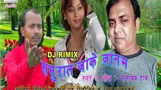 ससुराल जाके जान..d.j. Rimix. रामाश्रय राज।।
