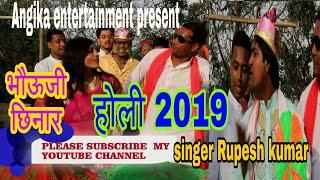 भौउजी छिनार Rupesh Kumar || Holi 2019 || Popular Holi Videos