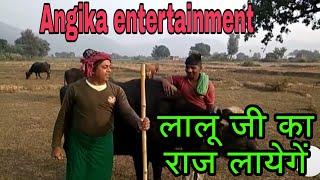 Lalu Jee Ka Chela || सुपरहिट नया Video || Comedy HD Videos || Lalu Yadav Comedy