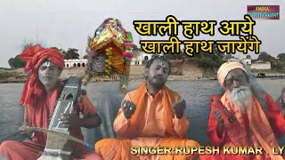 अच्छे - बुरे कर्मों का फल || सुपरहिट निरगुन Video || Rupesh Kumar || Angika Entertainment
