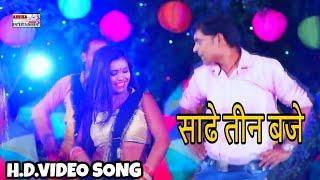 साढे तीन बजे || Fully Romantic Love Song || Amarjeet Rai || Angika Entertainment