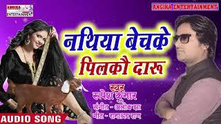 सबसे हिट अंगिका मैथिली गीत || Rupesh Kumar || Angika Entertainment