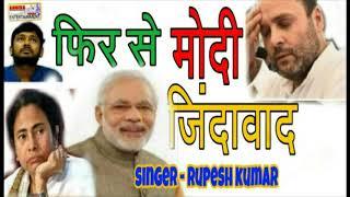हर- हर मोदी 2019 || घर - घर मोदी || SuperHit Modi Winning Song || Modi Song